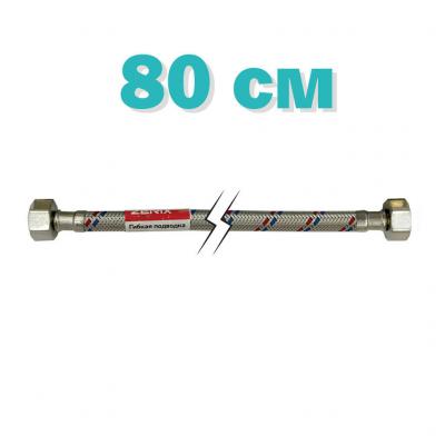 Гибкий шланг для воды ZERIX 1/2 ГГ 80 см (ZX1553)