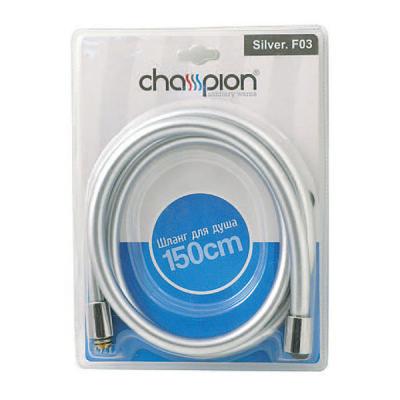 Шланг для душа CHAMPION SILVER.F03 150 см)(CH0175)